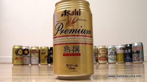 Asahi Premium: Jukusen