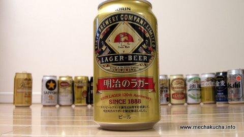Kirin Meiji Lager