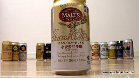 """Suntory """"Snow White"""" All Malt Beer"""