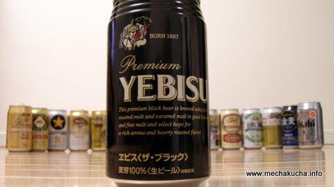 Premium Yebisu (black beer)