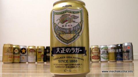 Kirin Pilsener Beer