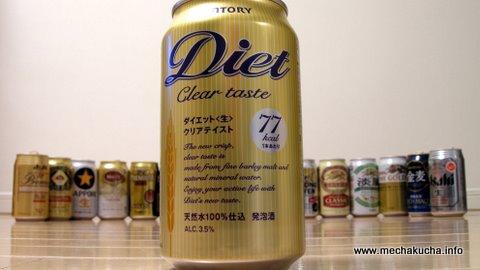 """Suntory """"Diet"""""""