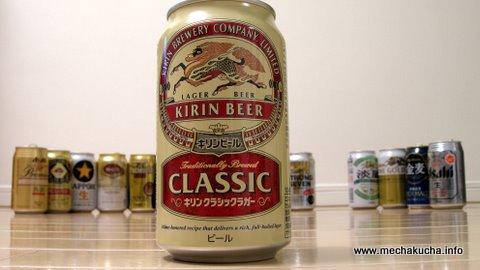 Kirin Beer Classic