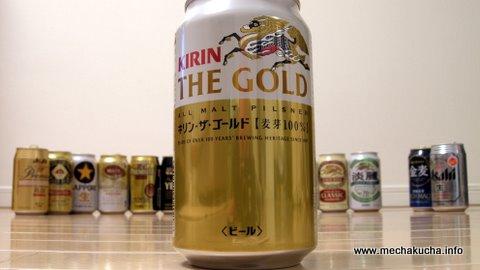 "Kirin ""The Gold"""