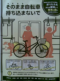 No bicycle poster