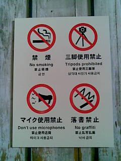 No megaphones or tripods
