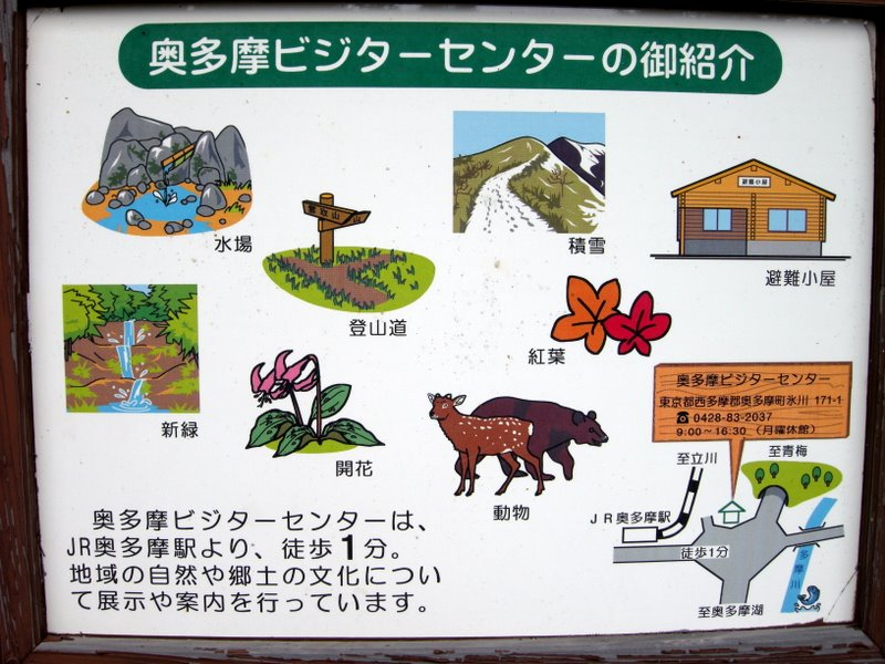 Okutama Visitor Centre sign